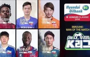 [K리그 MOM] 역대급 혼전, 빛나는 활약으로 팀을 이끌다