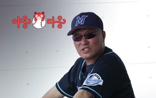 힘든 길 택한 김인식 감독, 그래도 행복한 이유