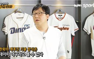 [풀카운트 8회 1부] 벼랑 끝 한화에 돌아온 김성근 감독
