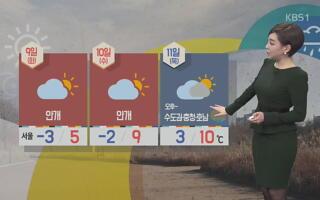내일 낮부터 중부지방에 눈 또는 비