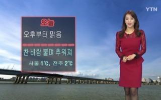 [날씨] 오늘 오후부터 맑음..찬 바람 불며 추워져