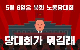 [더 저널리스트] 36년 만에 열리는 北 행사..'당대회가 뭐길래?'