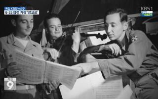 전쟁의 고통 피아노 선율로 녹인 66년 만의 앙코르