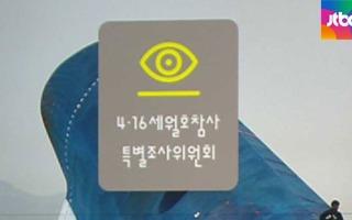 세월호 특조위, '참사 지점 오류·영상 삭제' 의혹 제기