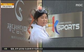 [이브닝 이슈] '최순실 국정 개입 의혹', 핵심인물 줄소환