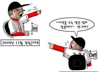 야매카툰 '끝장토론: 야신 vs. 김성근'