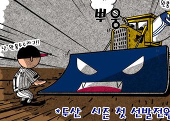 야매카툰 '불도저 두산 vs 완봉투수 우규민'