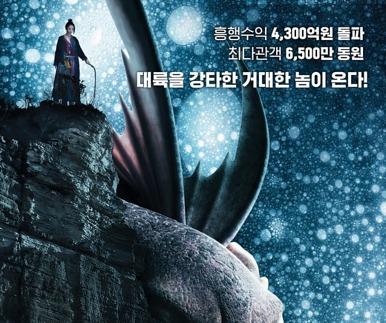 '슈렉3' 라맨허 감독, 기상악화로 20th BIFF 참석 취소