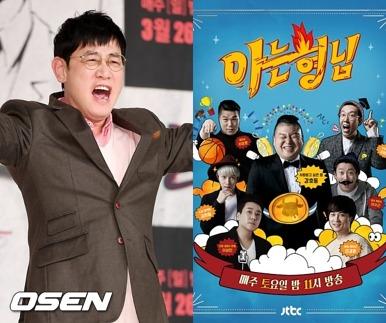이경규 '아는형님' 극비리 녹화완료..4월 1일 방송