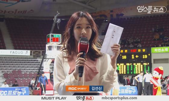 김선신 아나운서에게 들려있는 흰 봉투의 정체는?