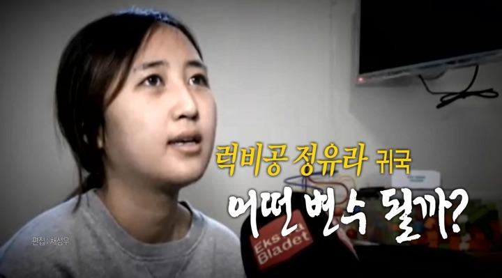 정유라 송환..'국정농단' 재수사 탄력받나