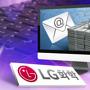 LG 화학, 가짜 이메일 한 통에 240억 날렸다