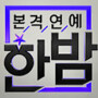 본격 연예 한밤