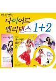 [비디오][DVD] 박지영의 다이어트 벨리댄스 1탄 + 2탄 세트