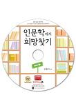 인문학에서 희망찾기(CD)