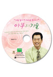 아부의 기술(CD 1장)
