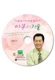 아부의 기술 CD:1