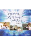 한국경제의 대안 왜 네트워크 마케팅인가(CD)