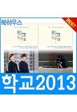 [북하우스] 학교 2013 전2권 [전2권세트/최신간구성] 학교2013
