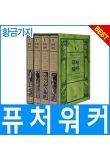 [황금가지] 퓨처워커[전4권/풀세트/양장]
