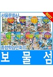 [서울문화사] 서울문화사 보물섬 01호-09호 [전9권/풀세트/최신간구성] 보물섬