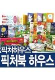 [픽처하우스] 픽처북 하우스 (전24종:본책20권+벽차트3종+스티커북1종)