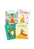 박은미 그림책 컬렉션 (전4권)