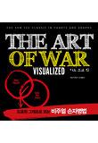 아트 오브 워(The Art of War)