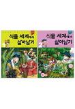 식물 세계에서 살아남기 세트(전2권)(서바이벌 만화 과학상식)