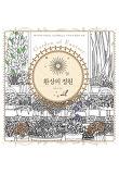 스토리텔링 컬러링북 - 환상의 정원