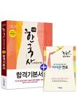 한국사능력검정시험 고급(1급 2급) 합격기본서