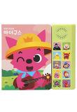핑크퐁 사운드북: 마더구스