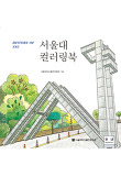 서울대 컬러링북