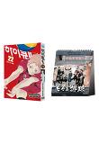 하이큐. 22 + 하이큐 만년 캘린더(특별한정판)