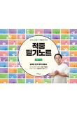 신영식 해동한국사 적중 필기노트(2018)