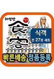식객/전27권/주니어김영사/한국음식의 자긍심을 선사한 대한민국 만화의 대명사/김영사