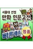 [주니어김영사]문자쿠폰/서울대선정 인문고전/전50권/주니어김영사/인문고전 입문서