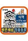 식객/전27권/주니어김영사/한국음식의 자긍심을 선사한 대한민국 만화의 대명사/김영사도서