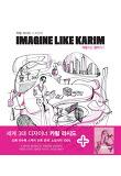 카림 라시드 드로잉북: 카림처럼 생각하기