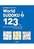 World Sudoku(월드 스도쿠) 123. 2: 중급편