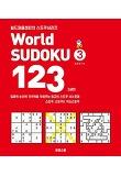 World Sudoku(월드 스도쿠) 123. 3: 고급편