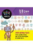 김충원 미술교실: 로봇 그리기