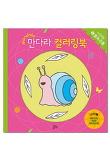 만다라 컬러링북 스탭 1-2 - 꽃과 곤충