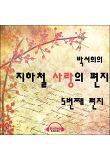 박서희의 지하철 사랑의 편지 5