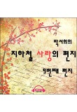 박서희의 지하철 사랑의 편지 9