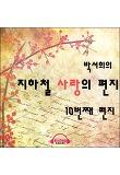 박서희의 지하철 사랑의 편지 10