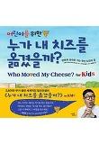 [10년 소장] 어린이를 위한 누가 내 치즈를 옮겼을까?