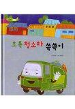 초록 청소차 쓱쓱이_부릉부릉 쌩쌩 22