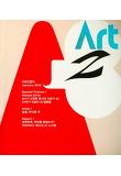 아트인컬처(Art In Culture)(2018년 1월호)