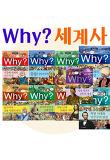 Why 세계사 전3권 세트 - 세계대전과전후의세계/혁명시대와민주주의발전/이슬람세계의형성과발전 - 최신간?